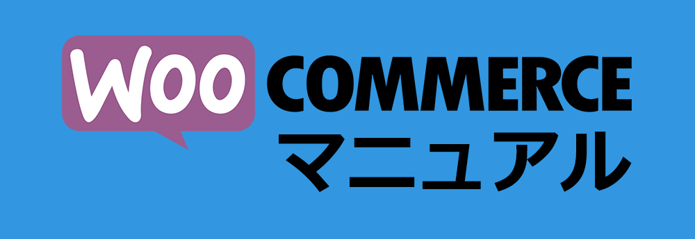 Woocommerceマニュアル