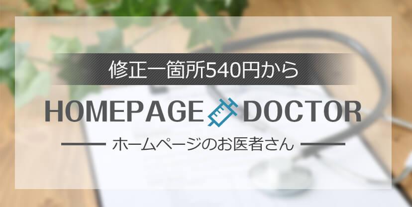 ホームページのお医者さん HOMEPAGE DOCTOR
