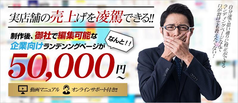 企業様に大人気!編集可能なランディングページが54,000円から!